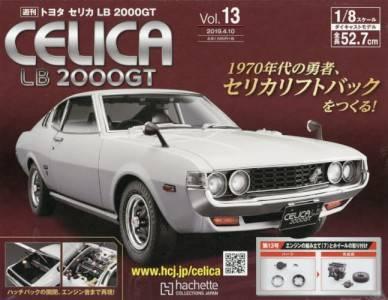 トヨタセリカLB 2000GT 13号