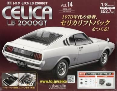 トヨタセリカLB 2000GT 14号