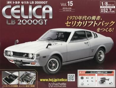 トヨタセリカLB 2000GT 15号