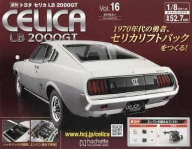 トヨタセリカLB 2000GT 16号