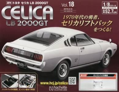 トヨタセリカLB 2000GT 18号