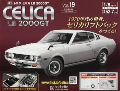 トヨタセリカLB 2000GT 19号