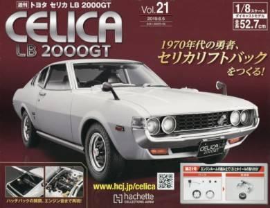 トヨタセリカLB 2000GT 21号