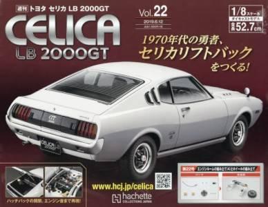 トヨタセリカLB 2000GT 22号