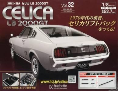 トヨタセリカLB 2000GT 32号