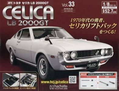 トヨタセリカLB 2000GT 33号