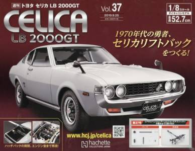 トヨタセリカLB 2000GT 37号