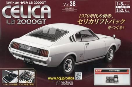 トヨタセリカLB 2000GT 38号
