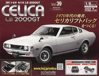 トヨタセリカLB 2000GT 39号