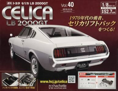 トヨタセリカLB 2000GT 40号