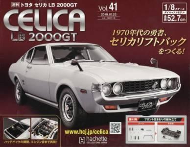トヨタセリカLB 2000GT 41号