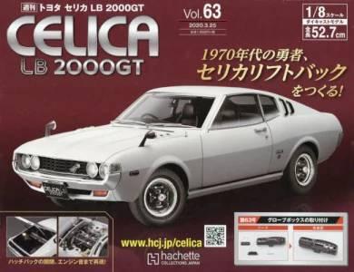 トヨタセリカLB 2000GT 63号