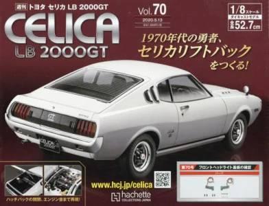 トヨタセリカLB 2000GT 70号