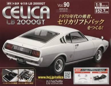 トヨタセリカLB 2000GT 90号