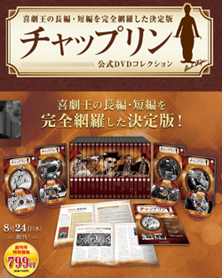 チャップリンDVD公式コレクション 7号