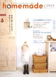 別冊天然生活 homemade(ホームメイド)vol.1