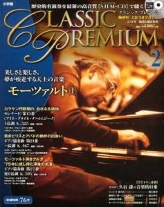隔週刊CDつきマガジン クラシックプレミアム 2号