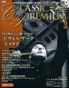 隔週刊CDつきマガジン クラシックプレミアム 3号