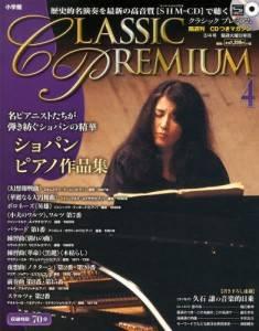 隔週刊CDつきマガジン クラシックプレミアム 4号