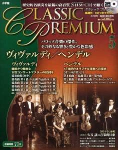 隔週刊CDつきマガジン クラシックプレミアム 5号