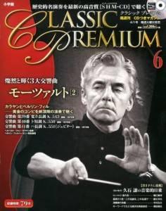 隔週刊CDつきマガジン クラシックプレミアム 6号