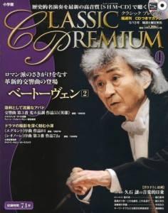 隔週刊CDつきマガジン クラシックプレミアム 9号