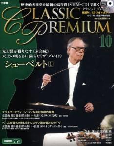 隔週刊CDつきマガジン クラシックプレミアム10号