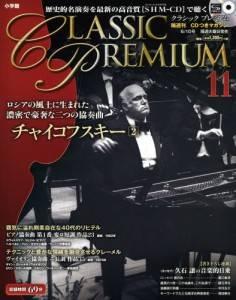 隔週刊CDつきマガジン クラシックプレミアム11号