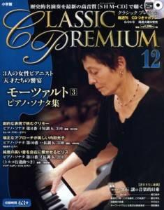 隔週刊CDつきマガジン クラシックプレミアム12号