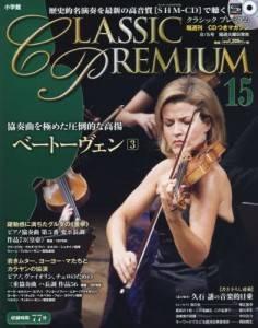 隔週刊CDつきマガジン クラシックプレミアム15号