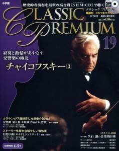隔週刊CDつきマガジン クラシックプレミアム19号