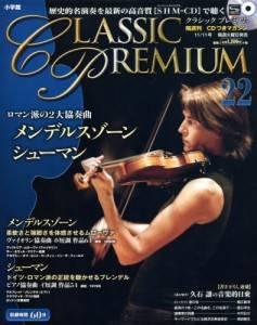 隔週刊CDつきマガジン クラシックプレミアム22号