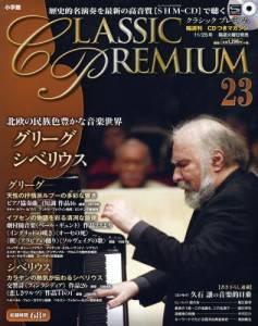 隔週刊CDつきマガジン クラシックプレミアム23号