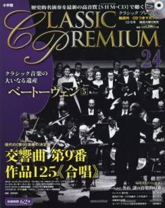 隔週刊CDつきマガジン クラシックプレミアム24号