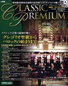 隔週刊CDつきマガジン クラシックプレミアム25号