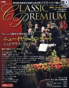 隔週刊CDつきマガジン クラシックプレミアム26号