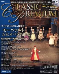 隔週刊CDつきマガジン クラシックプレミアム27号
