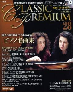 隔週刊CDつきマガジン クラシックプレミアム28号