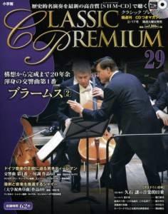 隔週刊CDつきマガジン クラシックプレミアム29号