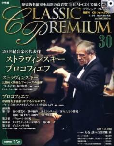 隔週刊CDつきマガジン クラシックプレミアム30号