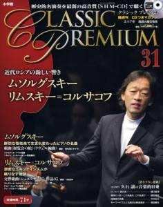 隔週刊CDつきマガジン クラシックプレミアム31号