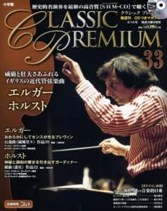 隔週刊CDつきマガジン クラシックプレミアム33号