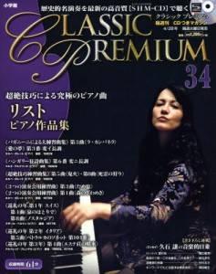 隔週刊CDつきマガジン クラシックプレミアム34号