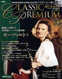 隔週刊CDつきマガジン クラシックプレミアム35号