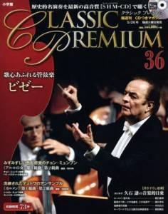 隔週刊CDつきマガジン クラシックプレミアム36号