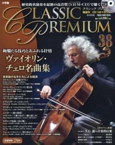 隔週刊CDつきマガジン クラシックプレミアム38号