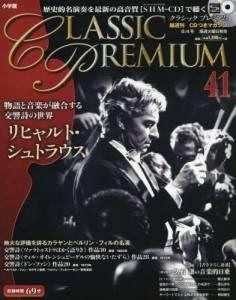 隔週刊CDつきマガジン クラシックプレミアム41号