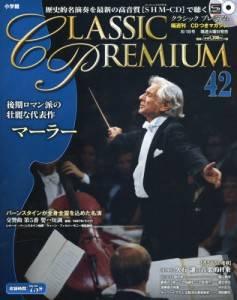 隔週刊CDつきマガジン クラシックプレミアム42号
