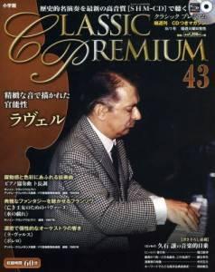 隔週刊CDつきマガジン クラシックプレミアム43号