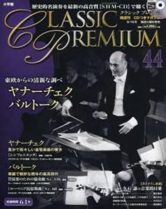隔週刊CDつきマガジン クラシックプレミアム44号